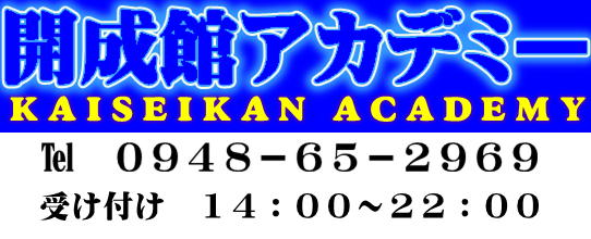 個別指導学習塾開成館アカデミー桂川