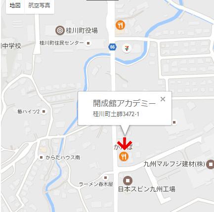 開成館アカデミー  嘉穂郡桂川町土師3472-1
