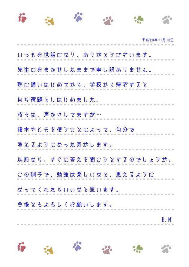 保護者様から頂いたお手紙の一部です。「勉強をするのが習慣になった」という声を多く頂いています。