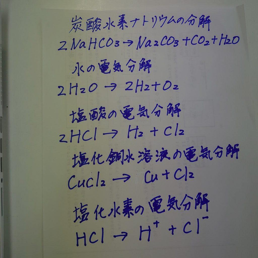 塩酸 炭酸 水素 ナトリウム