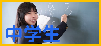 junior-high school
